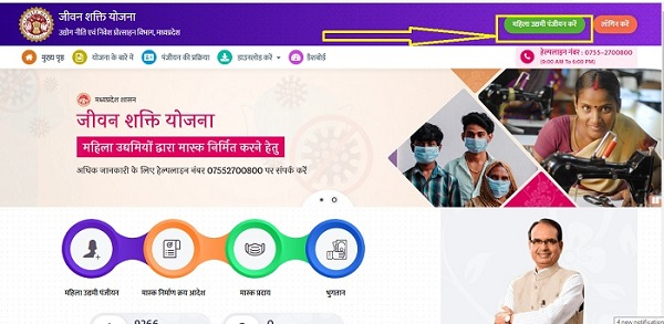Jibana Shakti Yojana Official Website