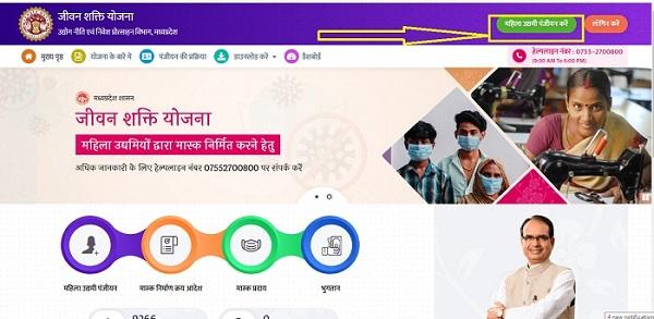 Jibana Shakti Yojana Official Website