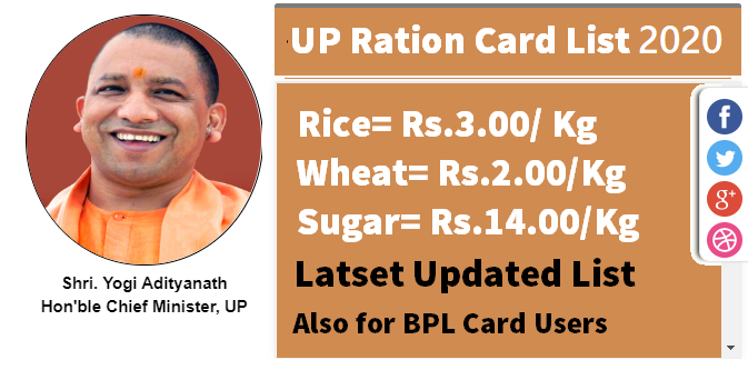 UP-Ration Card